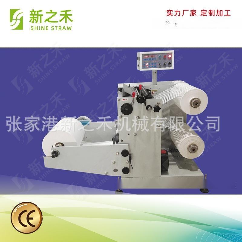 高速纸吸管分条分切机 纸吸管高速分切机 厂家定制设备