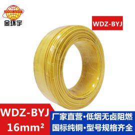 金环宇电线,WDZ-BYJ 16电缆,铜芯电缆,交联电缆,电力电缆