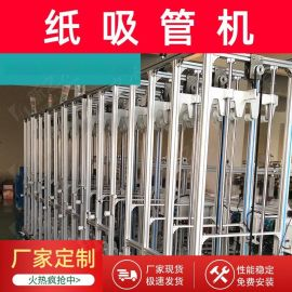纸吸管设备 高速纸吸管机一次性纸吸管机械设备