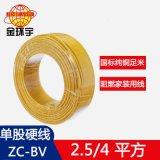 金环宇电线电缆 国标阻燃电线ZC-BV2.5平方4单股家装插座线