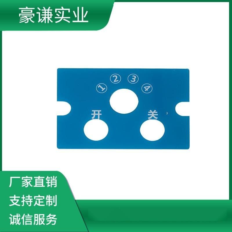 定制亚克力标牌 PC面板透明丝印铭板 价格优惠