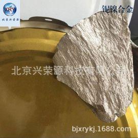 鈮鎳中間合金5-50mm鎳鈮合金塊 真空鎳鈮合金