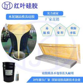 水泥制品模具硅橡胶 声屏障模具硅胶大型水泥产品模具硅胶