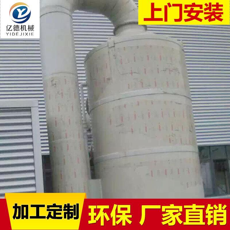 填料喷淋过滤塔废气净化塔有机废气处理成套设备酸碱洗涤塔喷淋塔