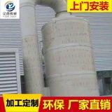 填料噴淋過濾塔廢氣淨化塔有機廢氣處理成套設備酸鹼洗滌塔噴淋塔