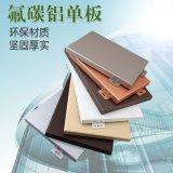 內外牆專用規格定製幕牆鋁單板立廣廠家直銷鋁單板
