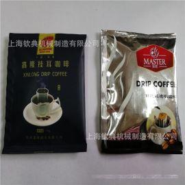 厂家挂耳咖啡包装设备 滴漏式挂耳咖啡包装机械 内外袋一体机