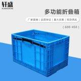 轩盛,600-450折叠箱,塑料周转筐,折叠塑料箱