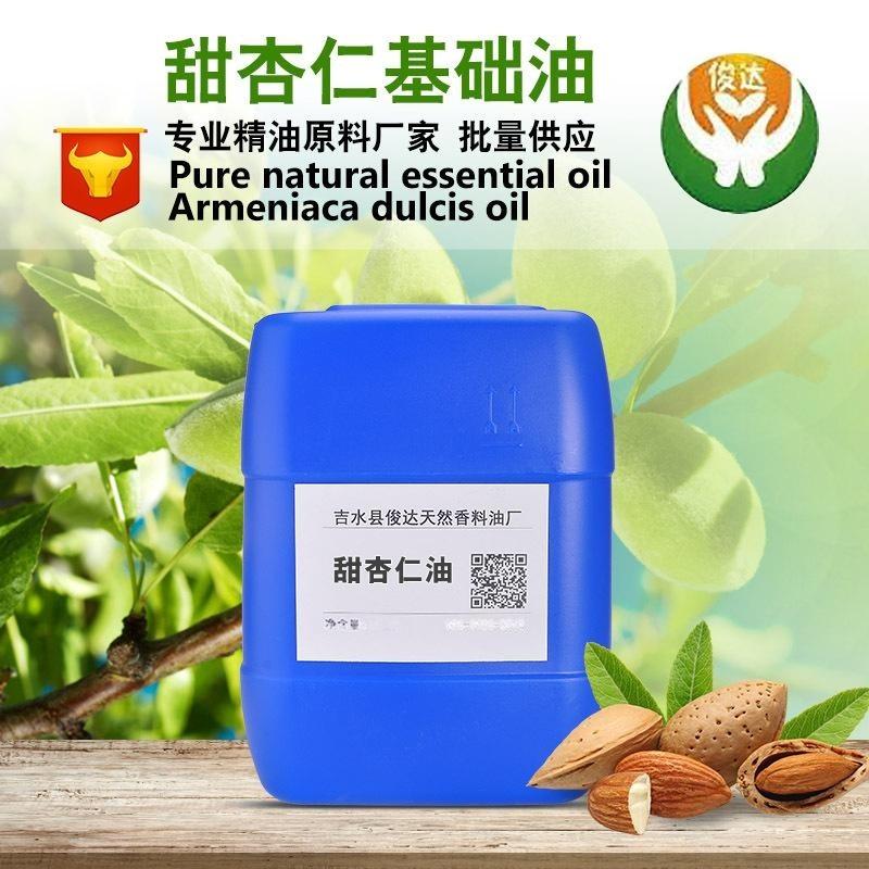 植物甜杏仁油 化妆品手工皂原料油 基础油 香料油