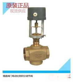 供应上海精嘉 电动二通阀 CV比例积分电动调节阀