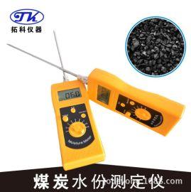 DM300S陕西煤炭水份测定仪,煤粉水份检测仪
