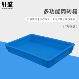 轩盛, 2号浅盘,塑料方盘,食品箱,物流蔬菜塑胶箱