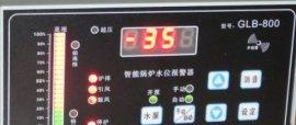 GLB-800型智能锅炉水位报警器