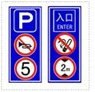 停车场标牌停车场标志停车场标志牌