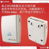 USB通讯非接触式IC卡读写器 M1卡读卡器