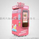 冰淇淋自动售卖机 自动冰淇淋机