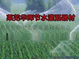 济南节水灌溉设备销售厂家的位置