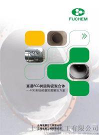 正宗上海富晨原厂RCC纳米耐磨陶瓷涂料