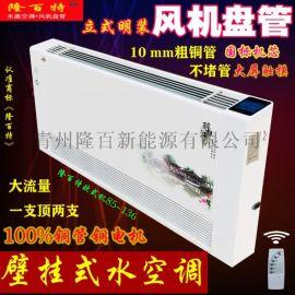 厂家定制FP-136型壁挂式水温空调风机盘管