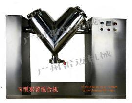 供应广州V型双臂混合机