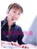 上海寄快递到澳大利亚ups特快 上海国际快递