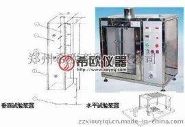 【厂价直销】郑州希欧仪器XU8232泡沬塑料水平/垂直燃烧试验机