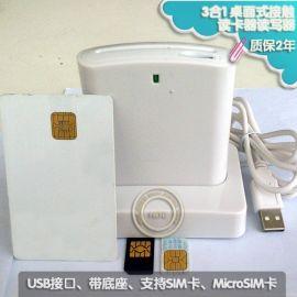 MCR3523桌面型双卡座智能卡读卡器读写器内置PSAM卡