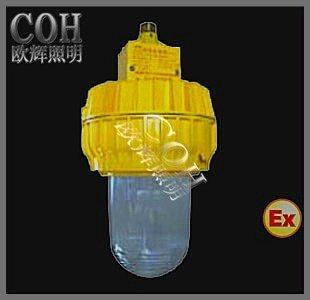 光大EBF605抗震防爆平檯燈