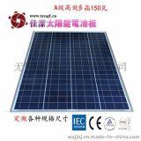 足功率光伏多晶矽150W太陽能電池板(JJ-150D)