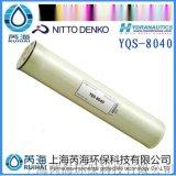 海德能YQS-8040超低压大通量8寸膜