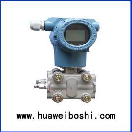 青岛华威BOS-3051差压变送器,电容式差压变送器