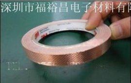 3M1245导电铜箔胶带 3M1245压花铜箔胶带