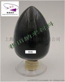 超细铁粉 微米铁粉 纳米铁粉 球形铁粉