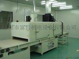 富昌 FC-SY 004丝印烘干线
