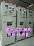忠东牌XGN2—12高压电动控制柜/高压开关柜