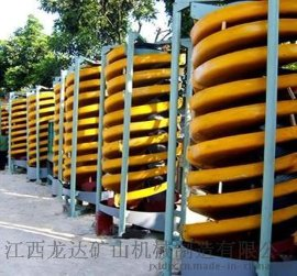 江西龙达选矿设备  玻璃钢螺旋溜槽