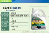 車美樂防凍液 汽車防凍液 防凍液生產廠家發動機冷卻液