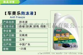 车美乐防冻液 汽车防冻液 防冻液生产厂家发动机冷却液