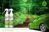 汽车专用-抑菌除味宝