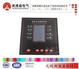 品质优势 奥博森FRCT-9000无线测温监控仪器