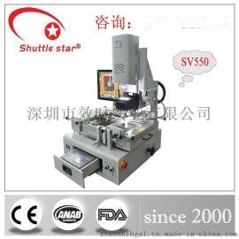 效时BGA返修台 SV-550 工厂企业返修 光学对位 自动焊接