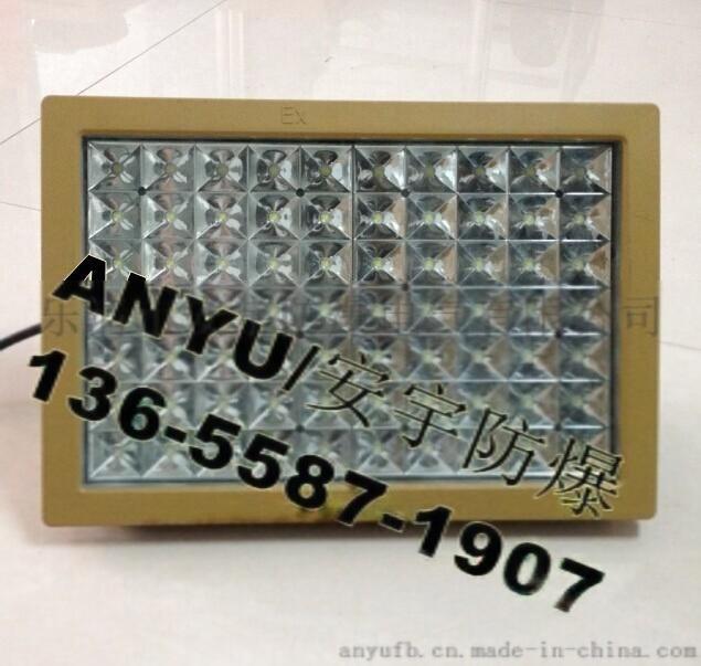 吸頂式100Wled防爆射燈,80Wled防爆路燈
