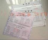 厂家定制批发5联电脑票据混凝土商品送货单等用于针式打印机