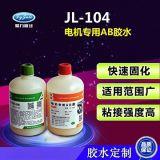 聚力高强度电机AB胶/耐高温强力AB胶/东莞厂家直销/JL-104