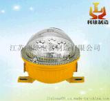 BFC8183免維護LED防爆燈,防爆固態安全照明燈