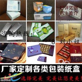 纸质包装盒精品礼品包装盒精美抽屉式礼盒创意面膜包装彩盒定做