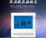 拓森 30A 大液晶寬屏周編程溫控器