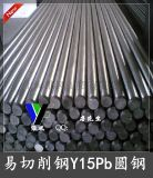 【维风】供应易切削钢Y15PB圆钢