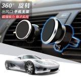 磁铁出风口车载手机支架磁性磁力磁吸汽车用空调出风口手机座多功能磁铁通用