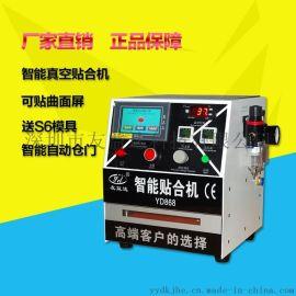 手机液晶触摸屏oca干胶压屏机贴合机供应商 深圳厂家